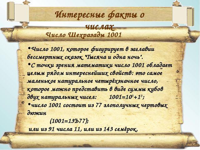Число Шехразады 1001 Число 1001, которое фигурирует в заглавии бессмертных ск...