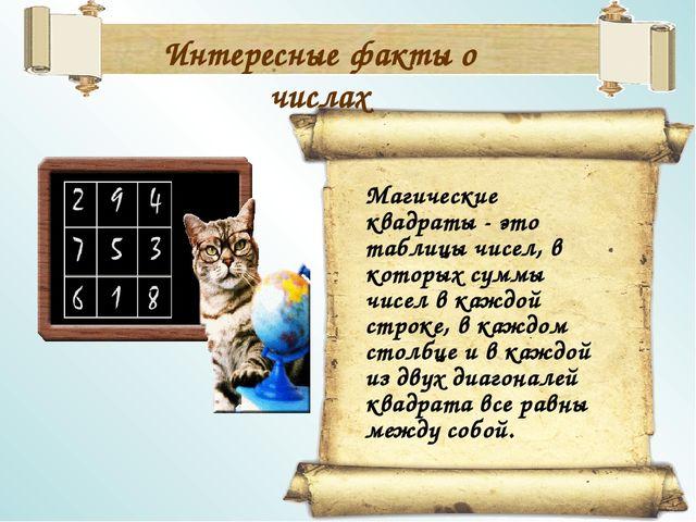 Магические квадраты - это таблицы чисел, в которых суммы чисел в каждой строк...