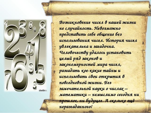 Возникновение чисел в нашей жизни не случайность. Невозможно представить себе...