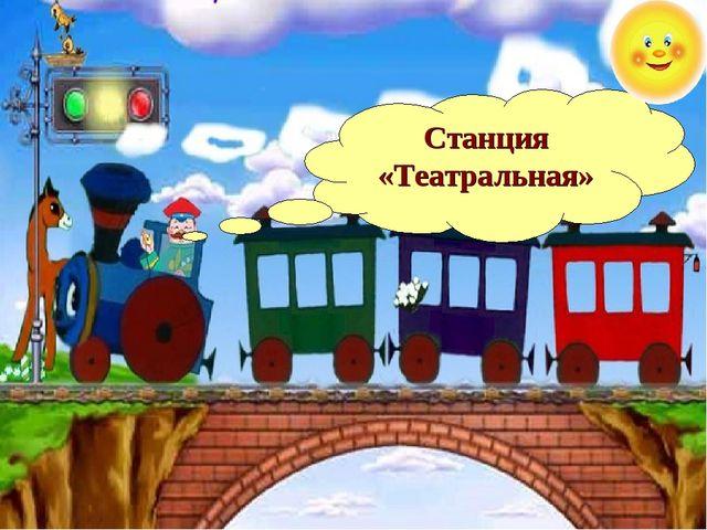 Станция «Театральная»