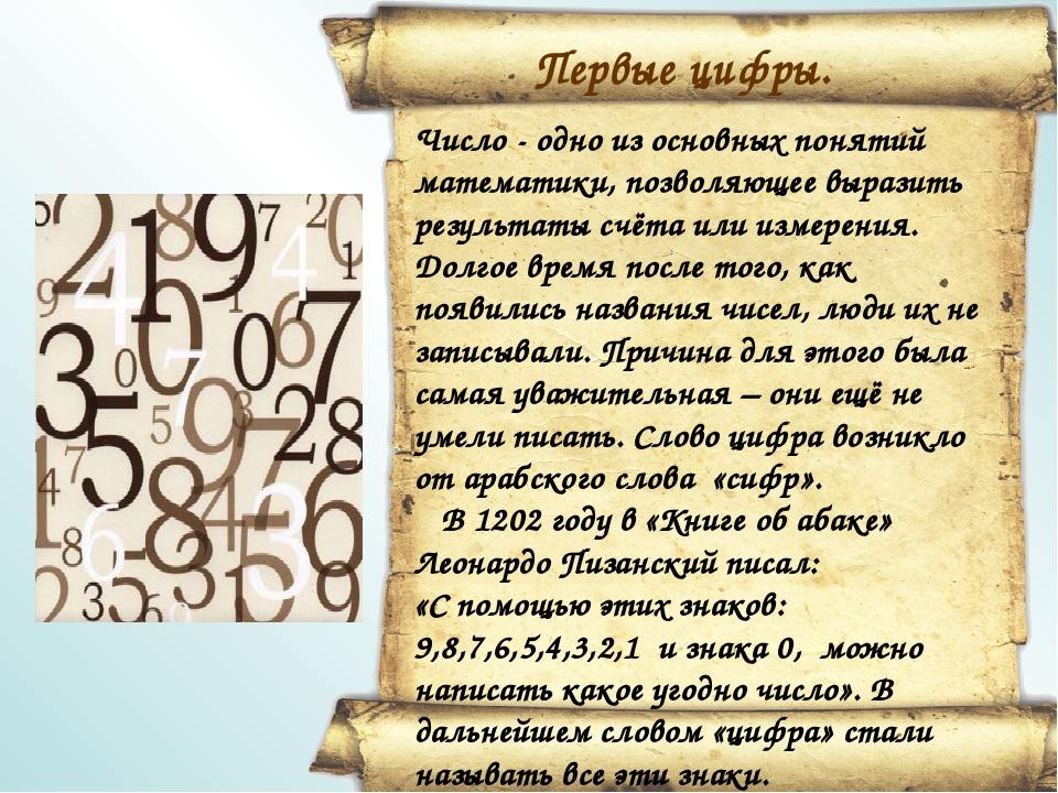 Первые цифры. Число - одно из основных понятий математики, позволяющее вырази...