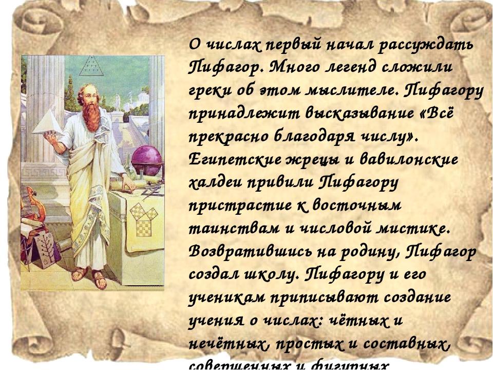 О числах первый начал рассуждать Пифагор. Много легенд сложили греки об этом...
