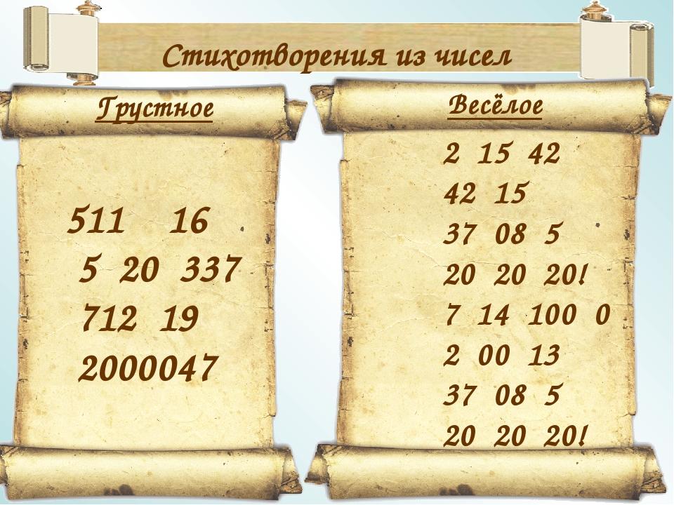Стихотворения из чисел Грустное Весёлое 511 16 5 20 337 712 19 2000047...