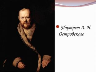 Портрет А. Н. Островского
