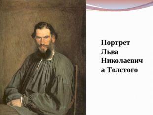 Портрет Льва Николаевича Толстого