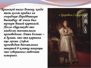 Крамской писал Репину, когда этот холст прибыл на очередную Передвижную выста