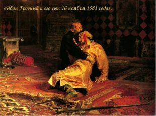 «Иван Грозный и его сын 16 ноября 1581 года».