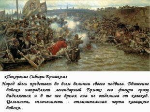 «Покорение Сибири Ермаком» Народ здесь предстает во всем величии своего подв