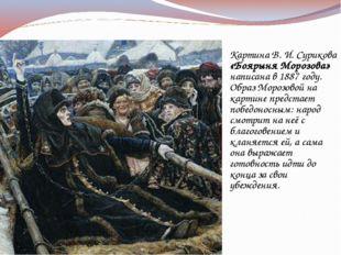 Картина В. И. Сурикова «Боярыня Морозова» написана в 1887 году. Образ Морозо