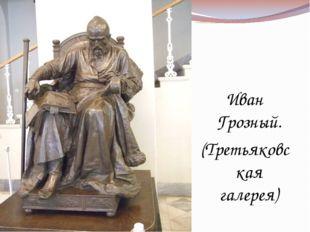 Иван Грозный. (Третьяковская галерея)