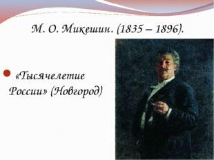 М. О. Микешин. (1835 – 1896). «Тысячелетие России» (Новгород)