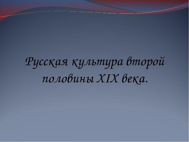 Русская культура второй половины XIX века.