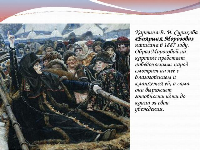 Картина В. И. Сурикова «Боярыня Морозова» написана в 1887 году. Образ Морозо...