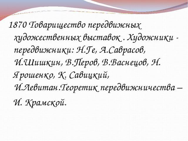 1870 Товарищество передвижных художественных выставок . Художники - передвижн...