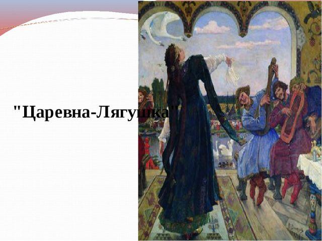 """""""Царевна-Лягушка"""""""