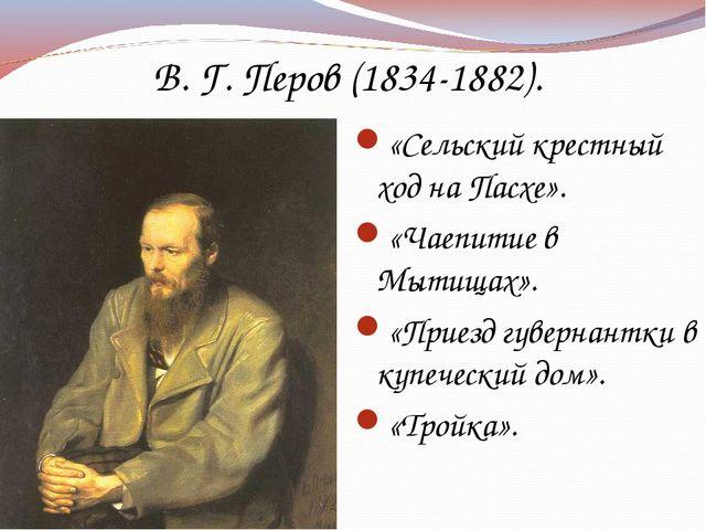 В. Г. Перов (1834-1882). «Сельский крестный ход на Пасхе». «Чаепитие в Мытища...