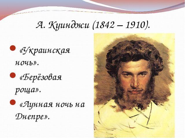 А. Куинджи (1842 – 1910). «Украинская ночь». «Берёзовая роща». «Лунная ночь н...