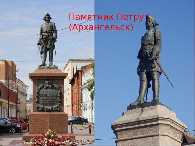 Памятник Петру I (Архангельск)