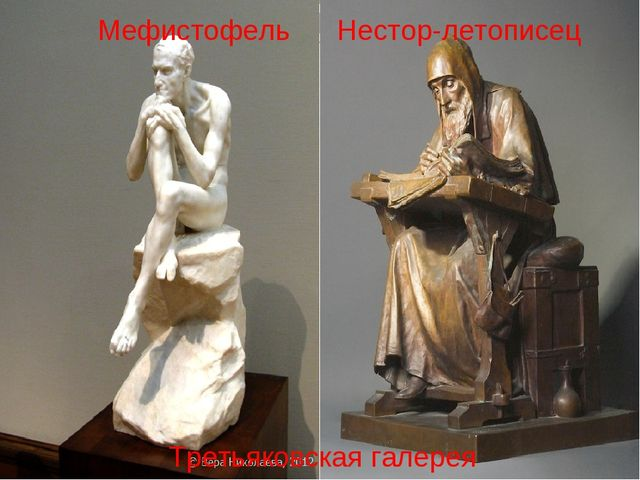 Нестор-летописец Мефистофель Третьяковская галерея