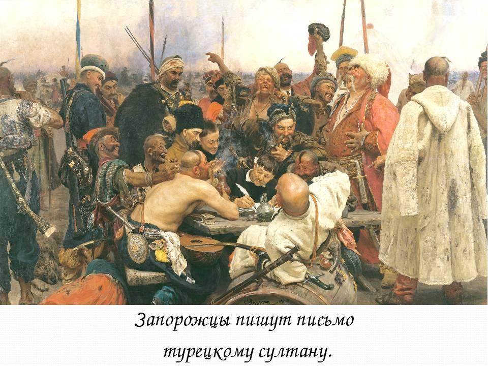 Запорожцы пишут письмо турецкому султану.