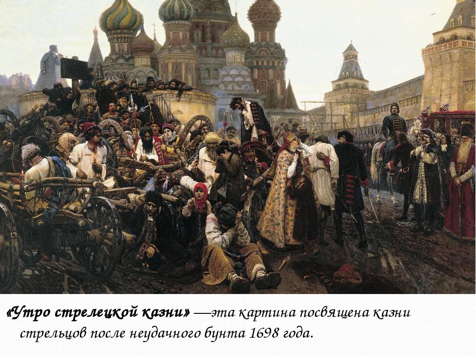 «Утро стрелецкой казни»—эта картина посвящена казни стрельцов после неудачно...