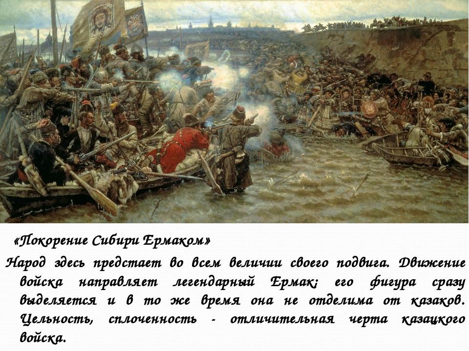 «Покорение Сибири Ермаком» Народ здесь предстает во всем величии своего подв...