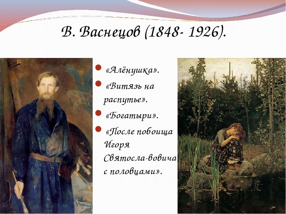 В. Васнецов (1848- 1926). «Алёнушка». «Витязь на распутье». «Богатыри». «Посл...