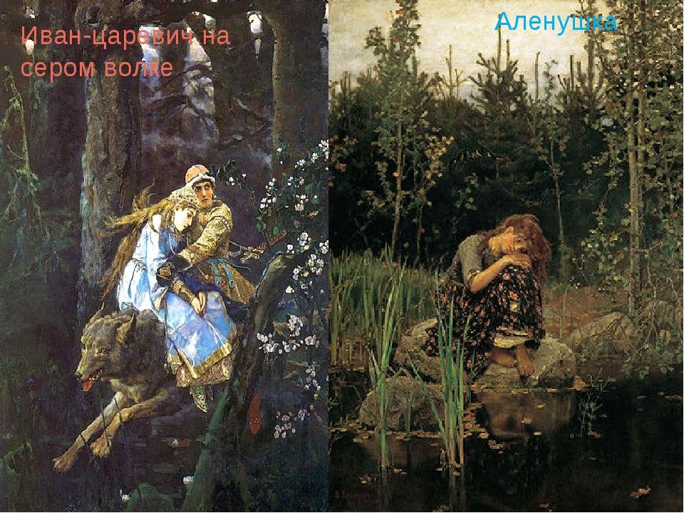 Иван-царевич на сером волке Аленушка