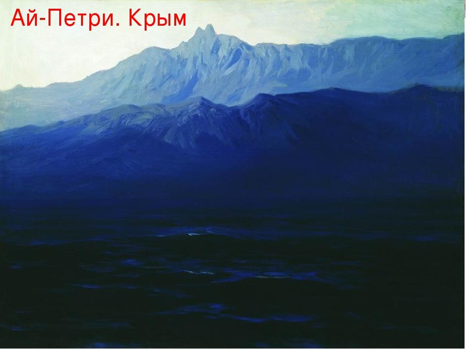 Ай-Петри. Крым
