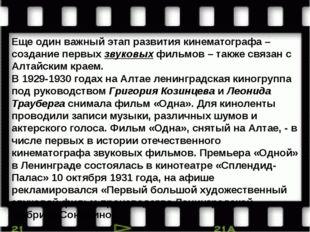 Еще один важный этап развития кинематографа – создание первых звуковых фильмо