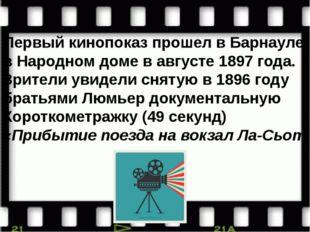 Первый кинопоказ прошел в Барнауле в Народном доме в августе 1897 года. Зрите