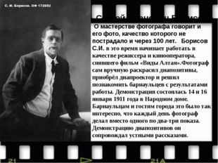 Сергей Иванович Борисов. О мастерстве фотографа говорит и его фото, качество