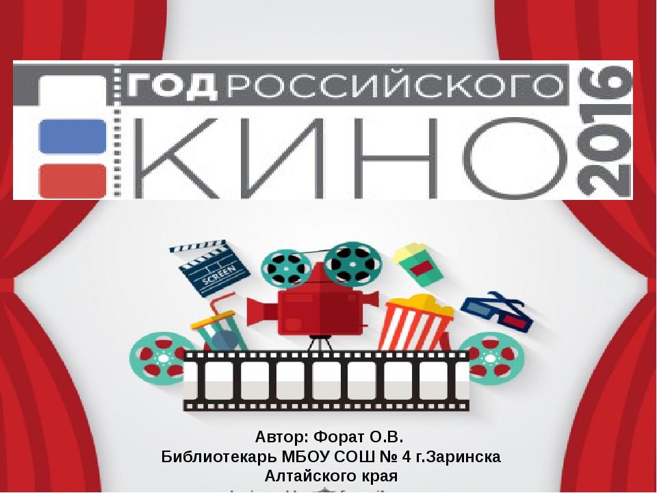Автор: Форат О.В. Библиотекарь МБОУ СОШ № 4 г.Заринска Алтайского края