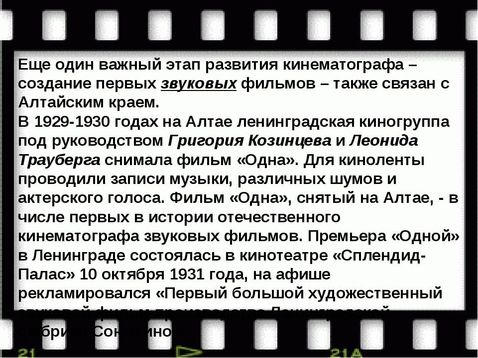 Еще один важный этап развития кинематографа – создание первых звуковых фильмо...