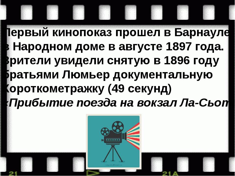 Первый кинопоказ прошел в Барнауле в Народном доме в августе 1897 года. Зрите...