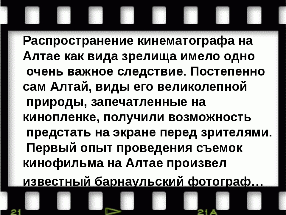 Распространение кинематографа на Алтае как вида зрелища имело одно очень важн...