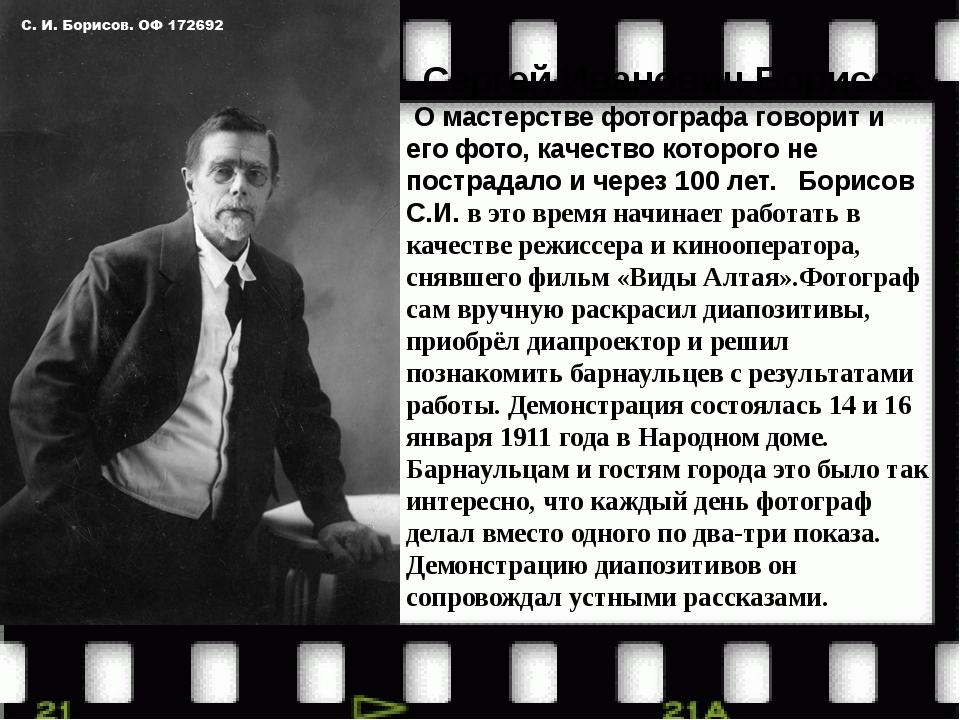 Сергей Иванович Борисов. О мастерстве фотографа говорит и его фото, качество...