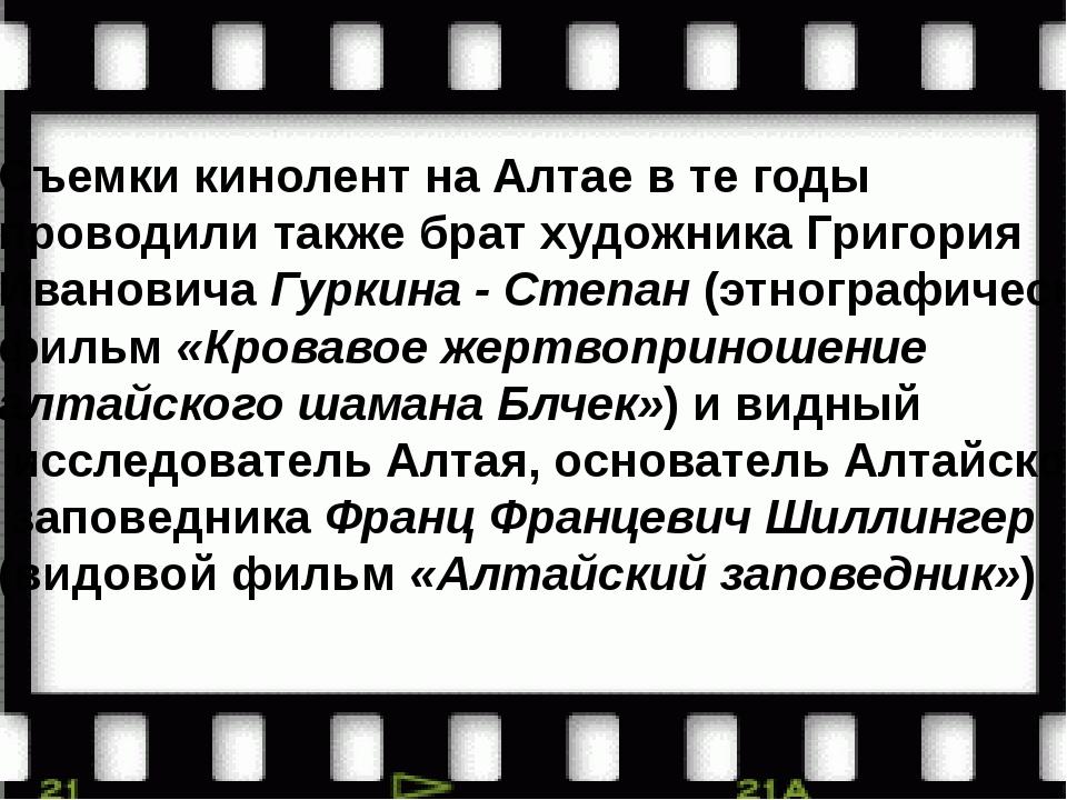 Съемки кинолент на Алтае в те годы проводили также брат художника Григория Ив...