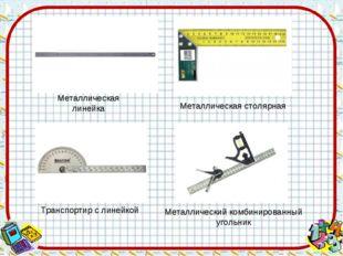 Металлическая линейка Металлическая столярная Транспортир с линейкой Металлич