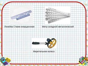 Линейка Стамм инерционная Метр складной металлический Мерительное колесо