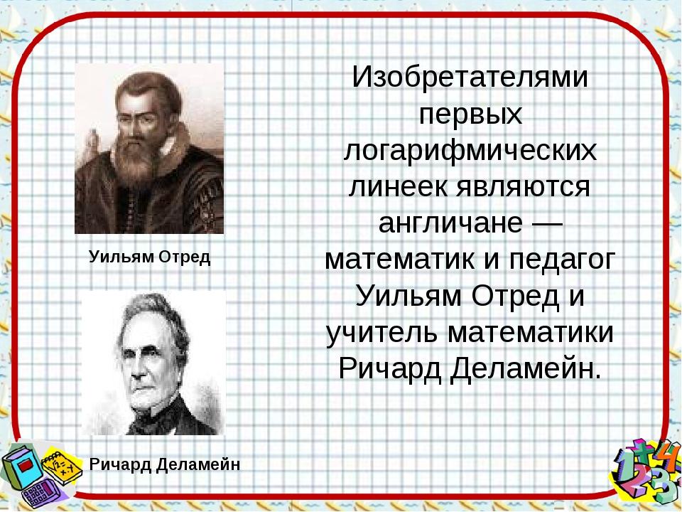 Изобретателями первых логарифмических линеек являются англичане — математик...