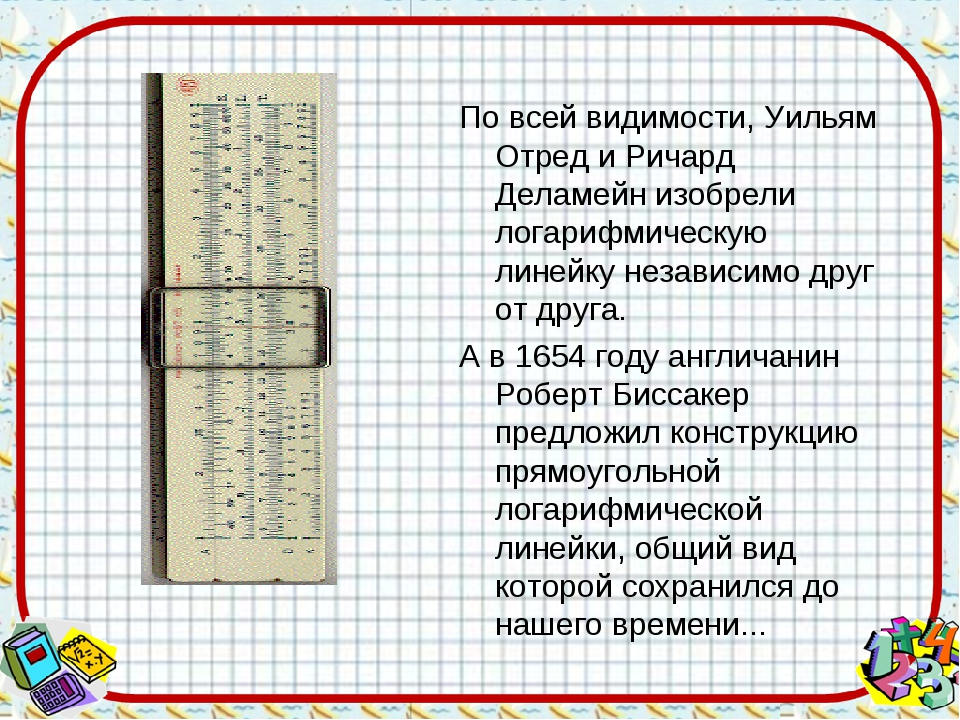 По всей видимости, Уильям Отред и Ричард Деламейн изобрели логарифмическую ли...