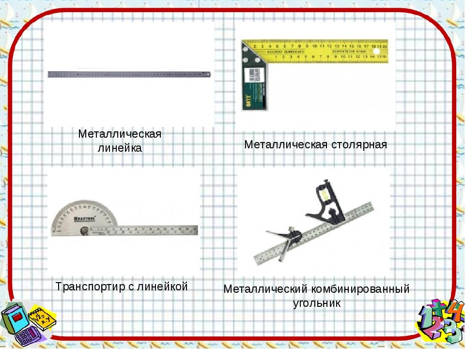 Металлическая линейка Металлическая столярная Транспортир с линейкой Металлич...