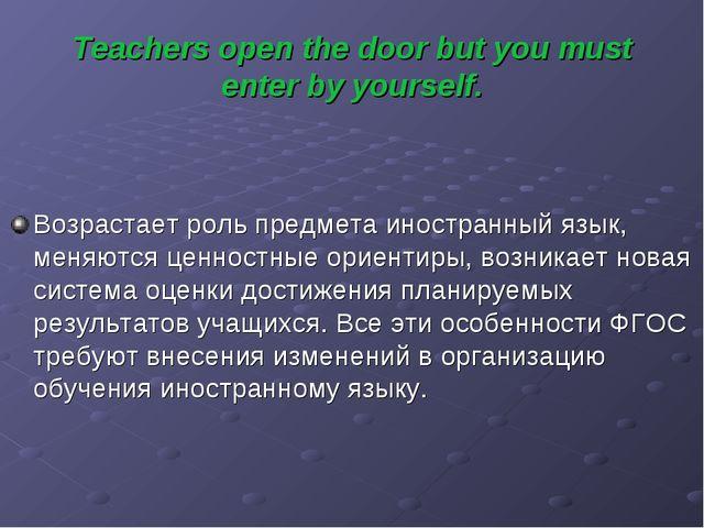 Teachers open the door but you must enter by yourself. Возрастает роль предме...