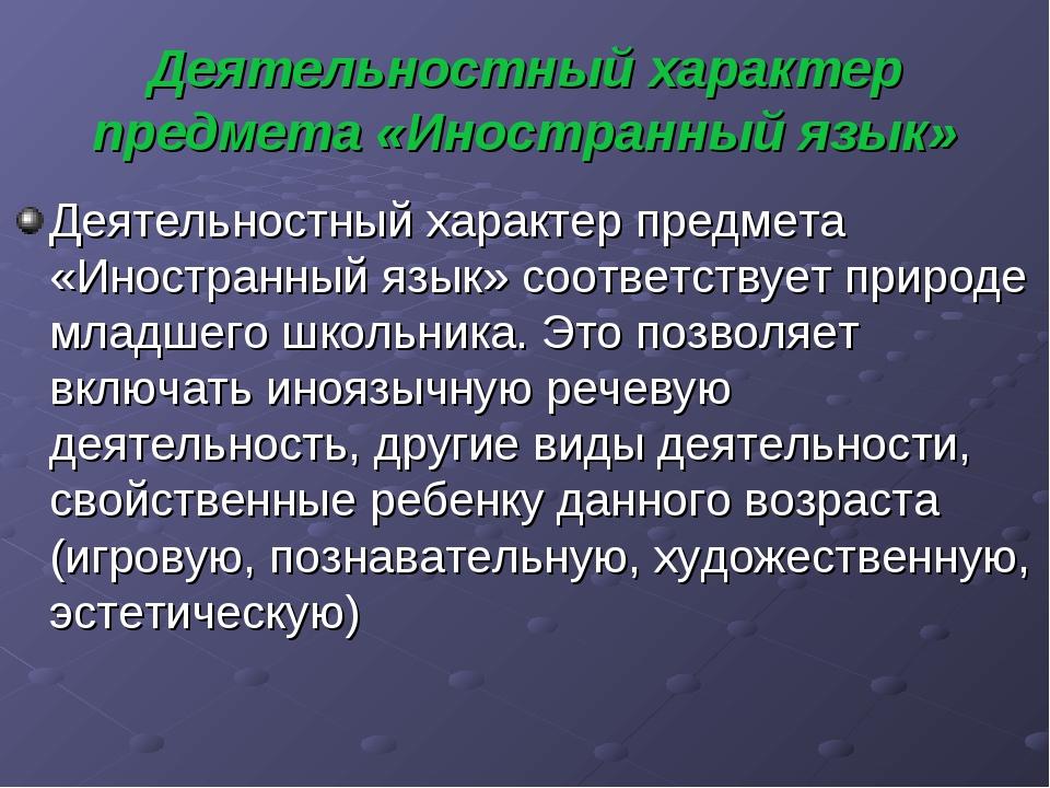 Деятельностный характер предмета «Иностранный язык» Деятельностный характер п...