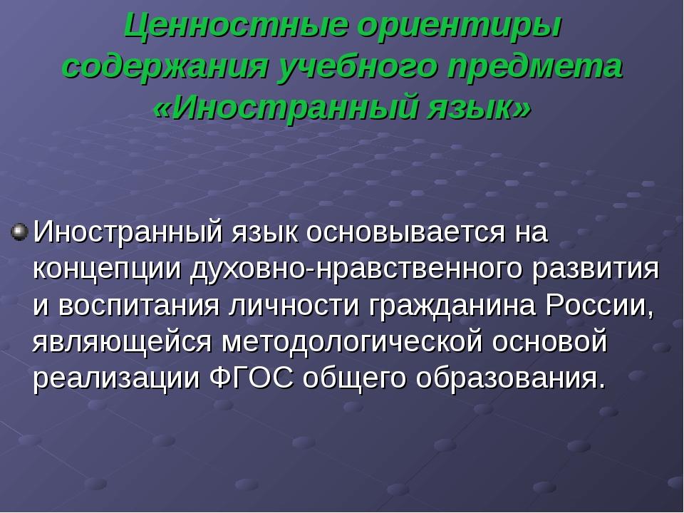 Ценностные ориентиры содержания учебного предмета «Иностранный язык» Иностран...