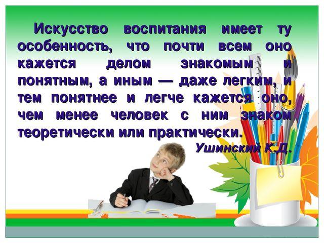 Искусство воспитания имеет ту особенность, что почти всем оно кажется делом з...