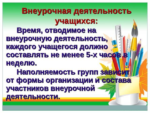 Время, отводимое на внеурочную деятельность, каждого учащегося должно соста...