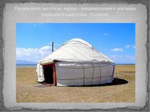 Правильно, не стало юрты - национального жилища народов Казахстана. (Казахи)
