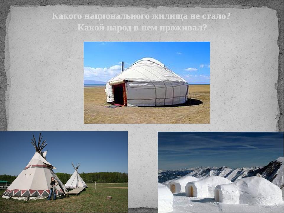 Какого национального жилища не стало? Какой народ в нем проживал?